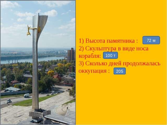 1) Высота памятника : 2) Скульптура в виде носа корабля: 3) Сколько дней прод...