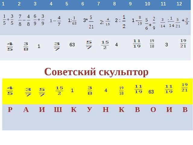 Советский скульптор 1: 3* 2: 2 : 1 – + : : + 1 63 4 3 1 4 63 1 2 3 4 5 6 7 8...