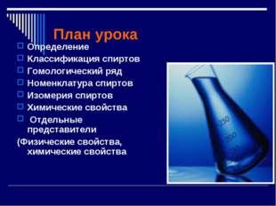 План урока Определение Классификация спиртов Гомологический ряд Номенклатура