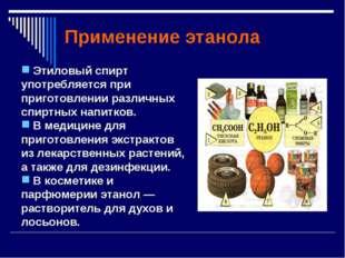 Применение этанола Этиловый спирт употребляется при приготовлении различных с