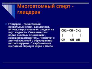 Многоатомный спирт - глицерин Глицерин – трехатомный предельный спирт. Бесцве