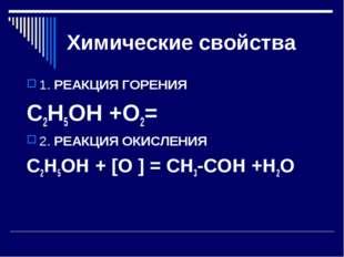 Химические свойства 1. РЕАКЦИЯ ГОРЕНИЯ С2Н5ОН +О2= 2. РЕАКЦИЯ ОКИСЛЕНИЯ С2Н5О
