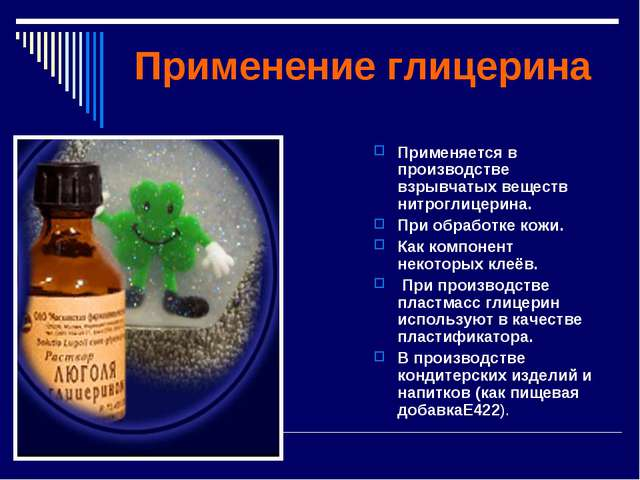 Применение глицерина Применяется в производстве взрывчатых веществ нитроглице...