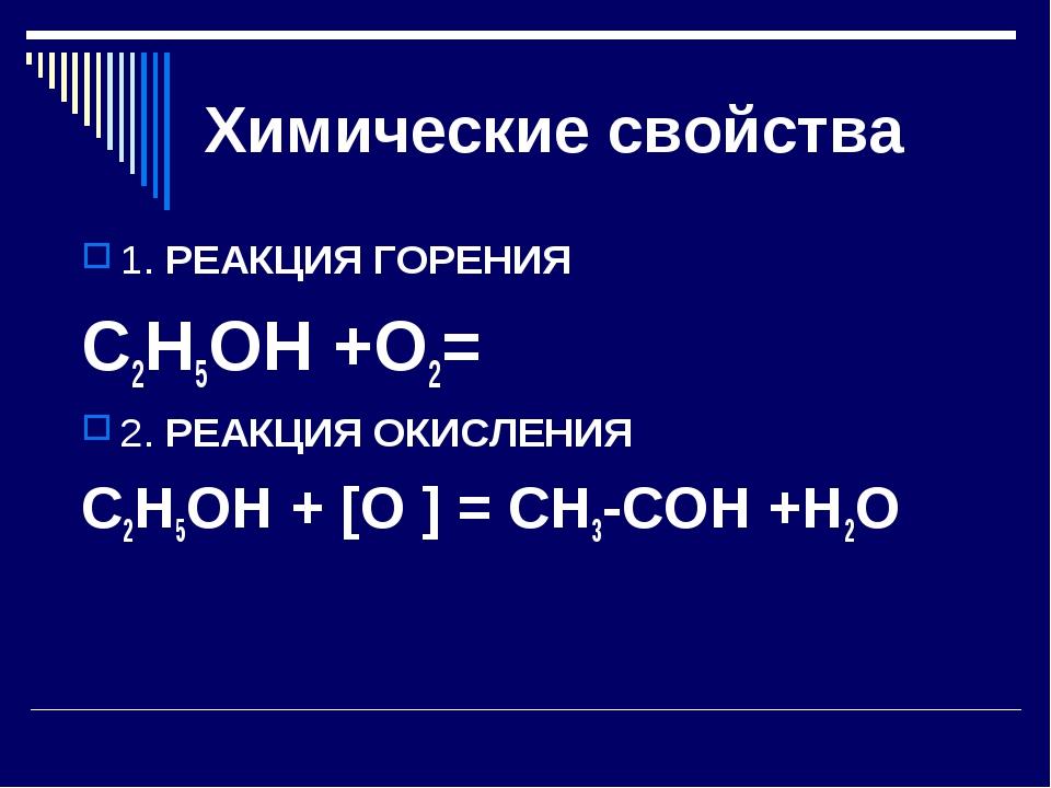 Химические свойства 1. РЕАКЦИЯ ГОРЕНИЯ С2Н5ОН +О2= 2. РЕАКЦИЯ ОКИСЛЕНИЯ С2Н5О...