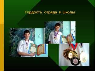 Гордость отряда и школы