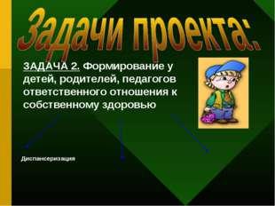 ЗАДАЧА 2. Формирование у детей, родителей, педагогов ответственного отношения