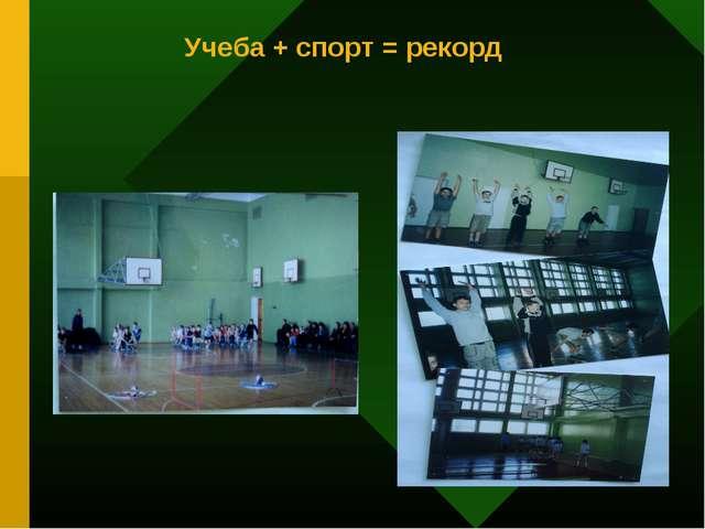 Учеба + спорт = рекорд