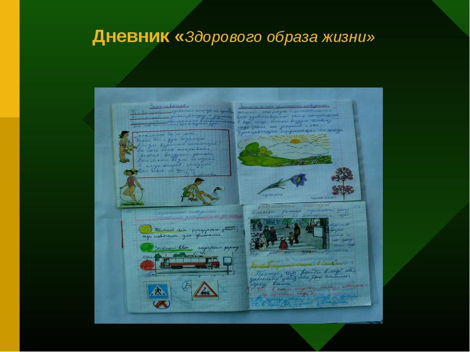 Дневник «Здорового образа жизни»