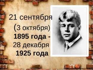 21 сентября (3 октября) 1895 года - 28 декабря 1925 года