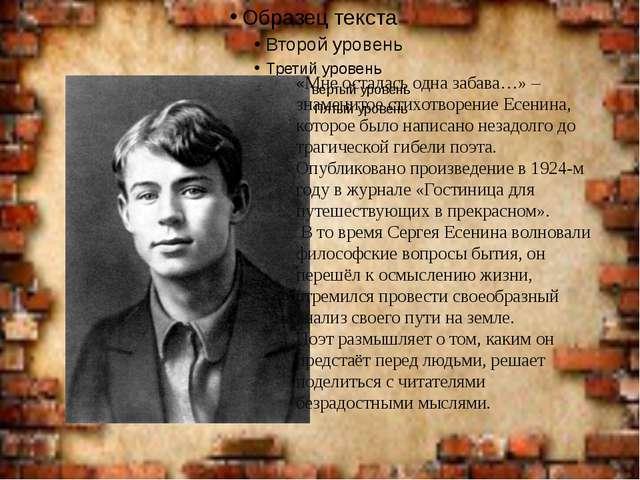 Сергей Александрович Есенин «Мне осталась одна забава…»– знаменитое стихотво...