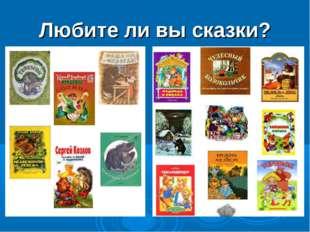 Любите ли вы сказки?