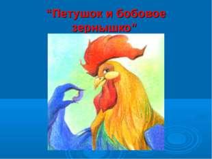 """""""Петушок и бобовое зернышко"""""""