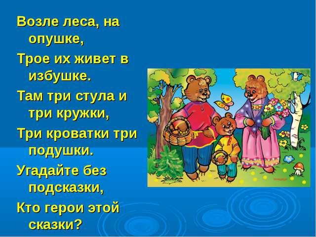 Возле леса, на опушке, Трое их живет в избушке. Там три стула и три кружки, Т...