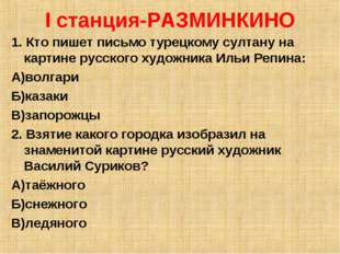 I станция-РАЗМИНКИНО 1. Кто пишет письмо турецкому султану на картине русског
