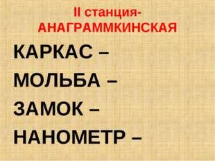 II станция-АНАГРАММКИНСКАЯ КАРКАС – МОЛЬБА – ЗАМОК – НАНОМЕТР –