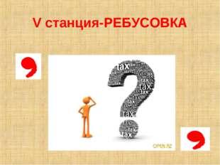 V станция-РЕБУСОВКА