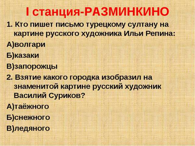 I станция-РАЗМИНКИНО 1. Кто пишет письмо турецкому султану на картине русског...