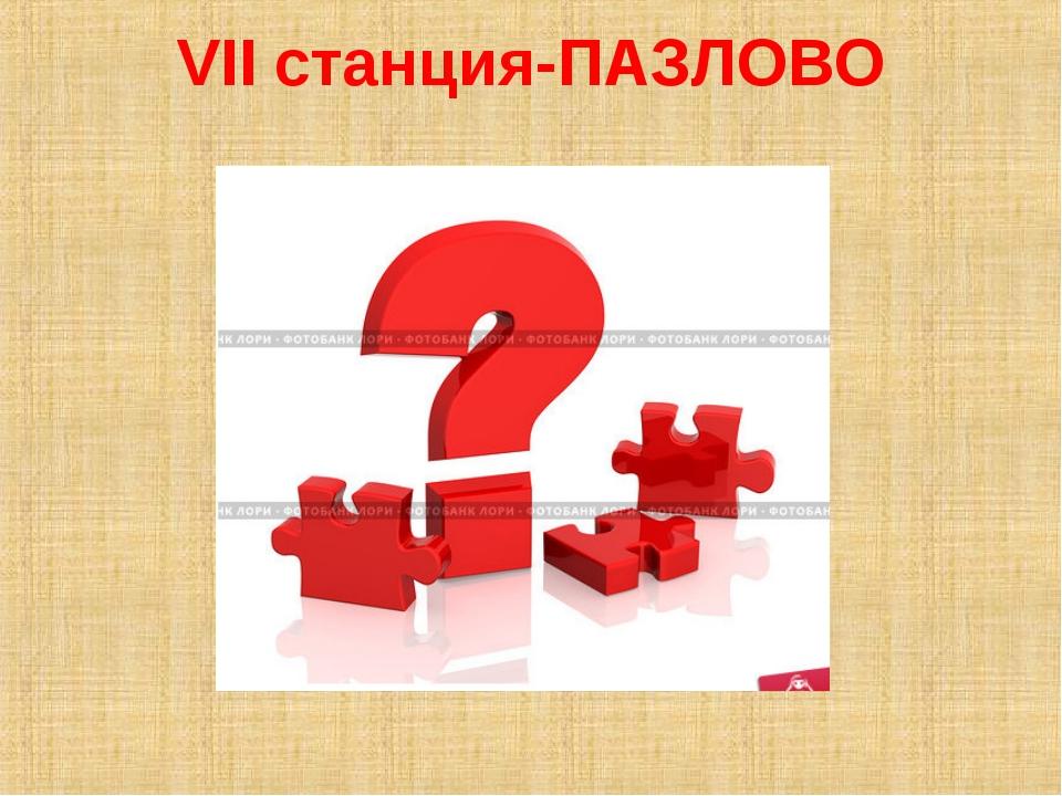 VII станция-ПАЗЛОВО