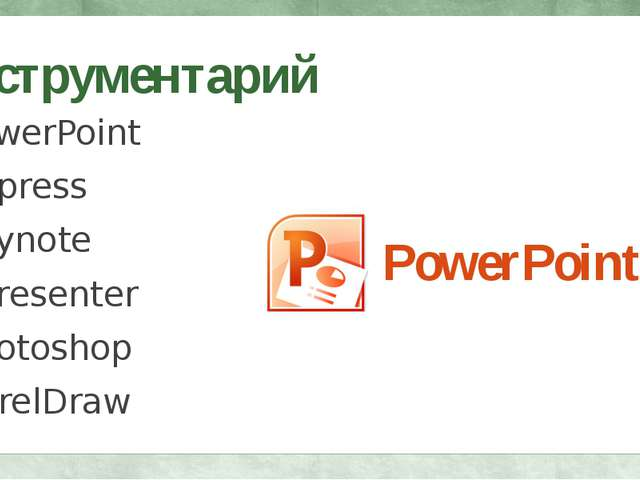 Инструментарий PowerPoint Impress Keynote KPresenter Photoshop CorelDraw Powe...