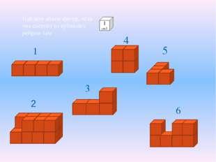 1 Найдите объем фигур, если она состоит из кубиков с ребром 1см 3 4 5 6 1 см3 2