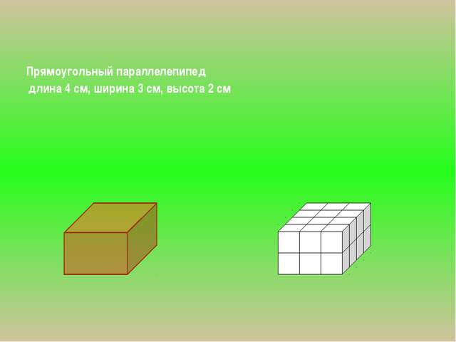 Прямоугольный параллелепипед длина 4 см, ширина 3 см, высота 2 см