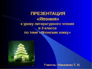 ПРЕЗЕНТАЦИЯ «Япония» к уроку литературного чтения в 3 классе по теме «Японски