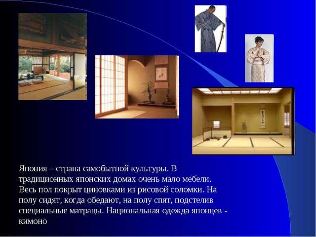 Япония – страна самобытной культуры. В традиционных японских домах очень мало...