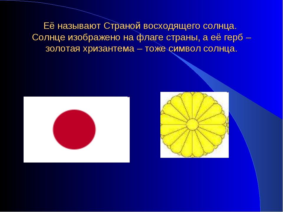 Её называют Страной восходящего солнца. Солнце изображено на флаге страны, а...