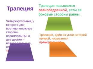 Трапеция Трапеция называется равнобедренной, если ее боковые стороны равны. Ч