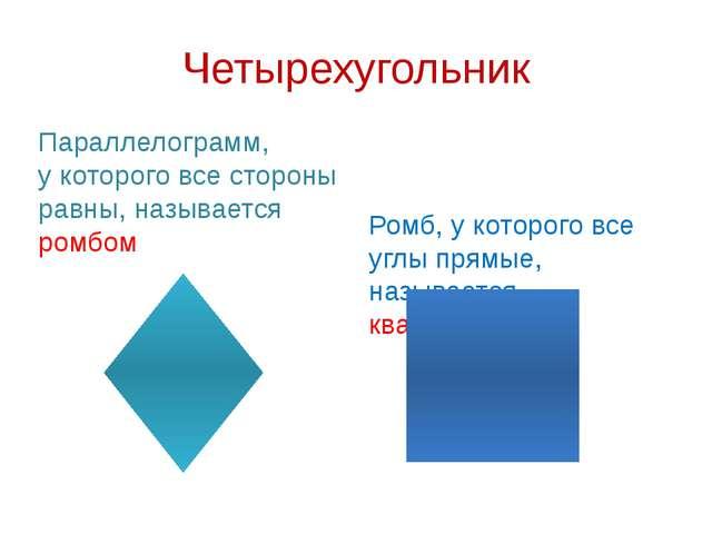 Четырехугольник Параллелограмм, у которого все стороны равны, называется ромб...