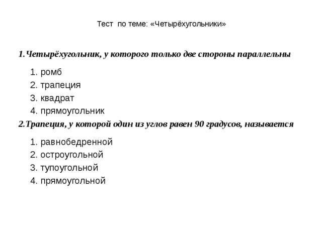 Тест по теме: «Четырёхугольники» ЧеЧетырёхугольник, у которого только две сто...