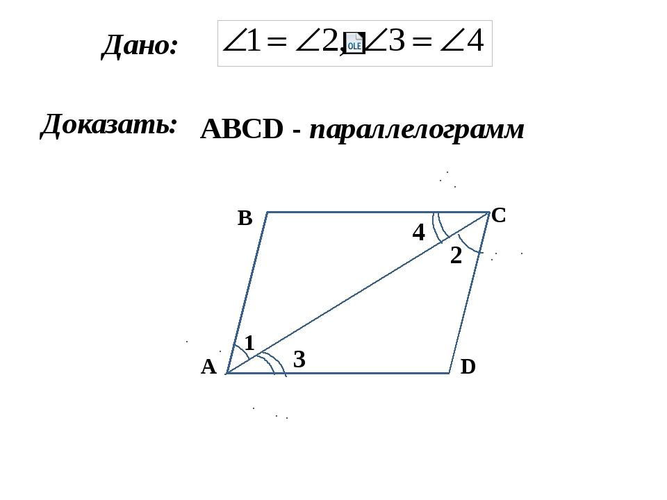 Дано: Доказать: А В С D АВСD - параллелограмм 1 2 3 4