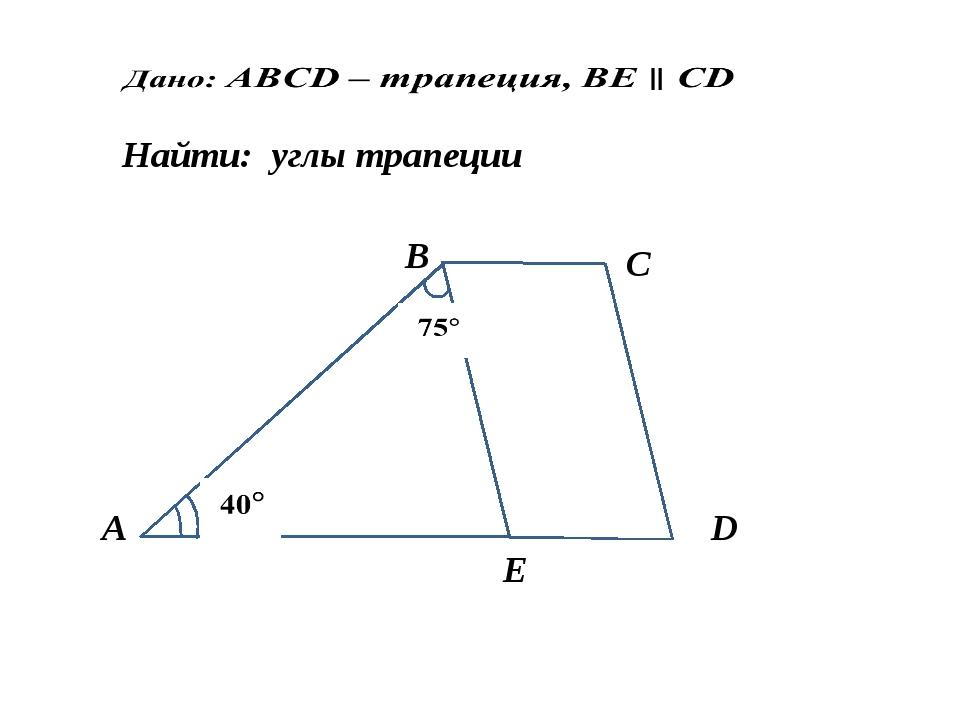 Найти: углы трапеции А B C D E