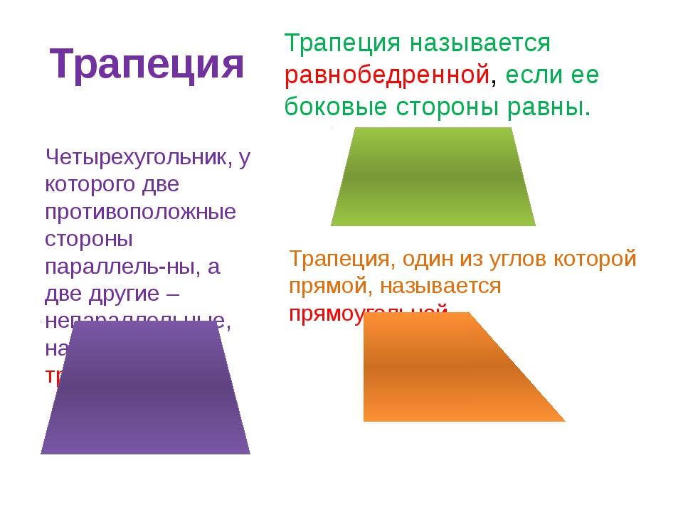 Трапеция Трапеция называется равнобедренной, если ее боковые стороны равны. Ч...