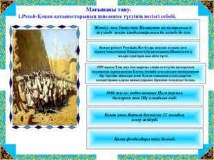 Мағынаны тану. 1.Ресей-Қоқан қатынастарының шиеленісе түсуінің негізгі себебі