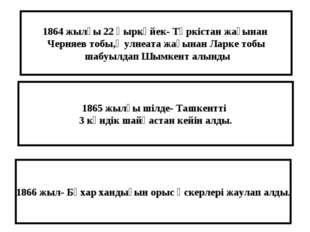 1864 жылғы 22 қыркүйек- Түркістан жағынан Черняев тобы,Әулиеата жағынан Ларке