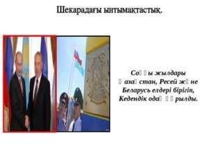 Соңғы жылдары Қазақстан, Ресей және Беларусь елдері бірігіп, Кедендік одақ қ
