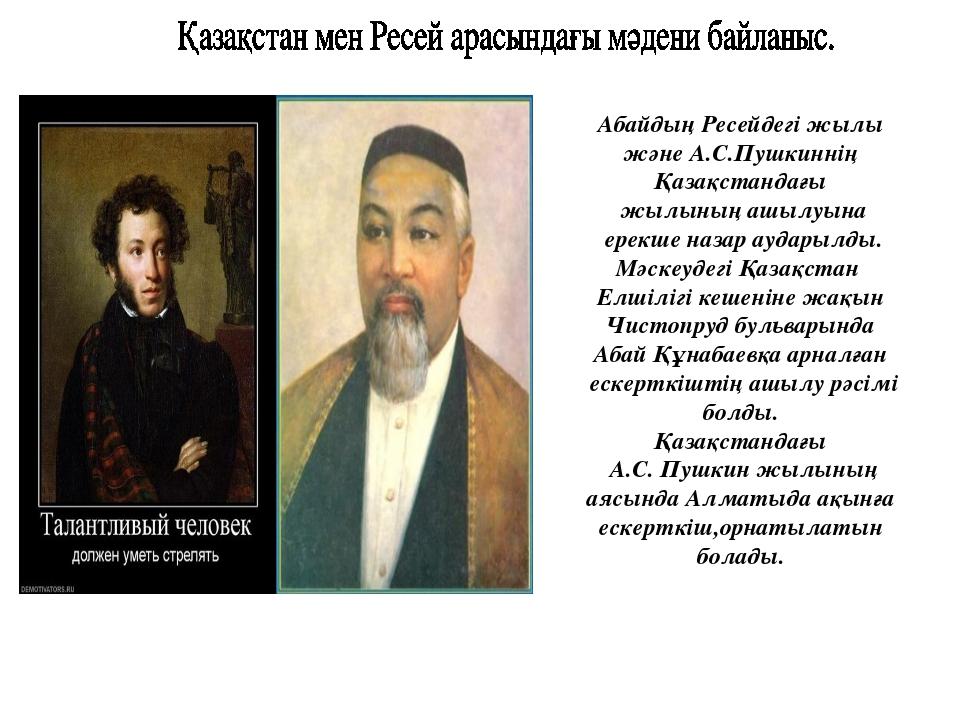 Абайдың Ресейдегі жылы және А.С.Пушкиннің Қазақстандағы жылының ашылуына ерек...