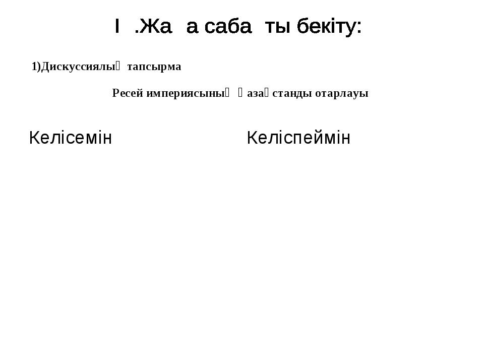 1)Дискуссиялық тапсырма Ресей империясының Қазақстанды отарлауы