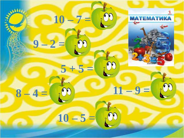 10 – 7 = 3 9 – 2 = 7 5 + 5 = 10 8 – 4 = 4 10 – 5 = 5 11 – 9 = 2