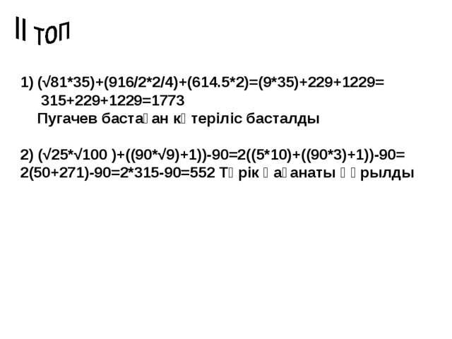 (√81*35)+(916/2*2/4)+(614.5*2)=(9*35)+229+1229= 315+229+1229=1773 Пугачев ба...
