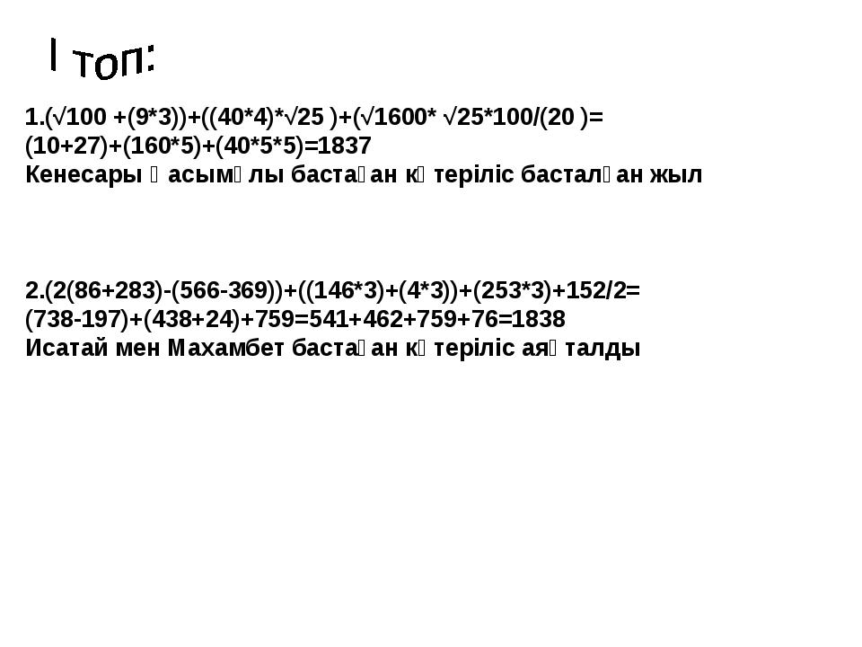 1.(√100 +(9*3))+((40*4)*√25 )+(√1600* √25*100/(20 )= (10+27)+(160*5)+(40*5*5)...