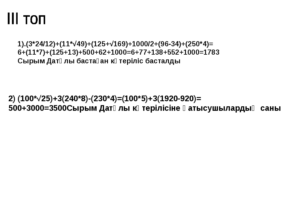 1).(3*24/12)+(11*√49)+(125+√169)+1000/2+(96-34)+(250*4)= 6+(11*7)+(125+13)+50...