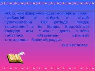 «О. Бөкей жиырмасыншы ғасырдағы қазақ әдебиетінің ең сүйікті, ең сүлей сурет