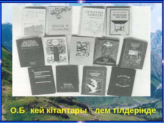 О.Бөкей кітаптары әлем тілдерінде