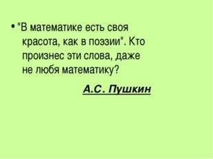 """""""В математике есть своя красота, как в поэзии"""". Кто произнес эти слова, даже"""