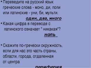 Переведите на русский язык греческие слова - моно, ди, поли или латинские -
