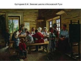 Кустодиев Б.М. Земская школа в Московской Руси
