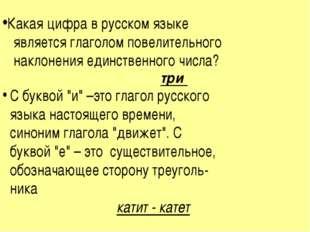 Какая цифра в русском языке является глаголом повелительного наклонения един