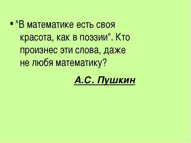 """""""В математике есть своя красота, как в поэзии"""". Кто произнес эти слова, даже..."""
